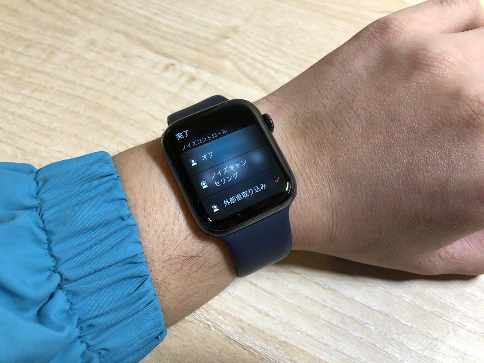 Apple WatchもOS6.1から切り替えることができます。