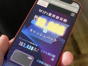 100GBプランで1万キャッシュバック「Mugen WiFi」を徹底的に調査。同サービスの他社比較