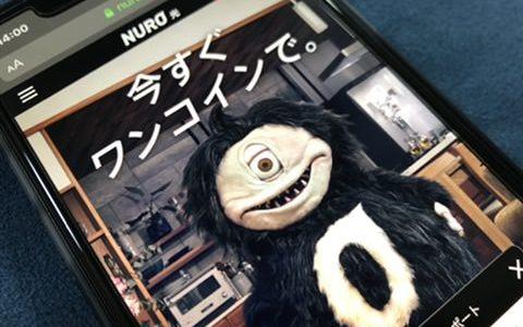 NURO光のワンコイン(500円)は2万円も損!ガチに計算してみた。