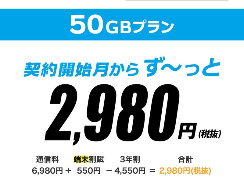 EX WiFiの50GBプラン