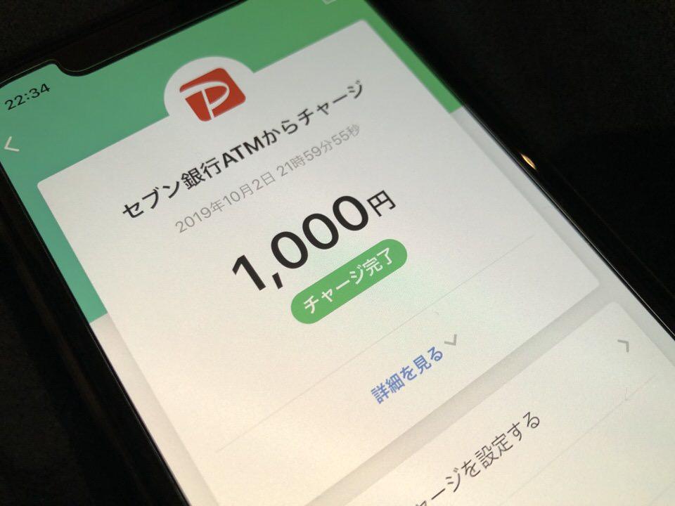 Paypay セブンイレブン セブンイレブンでお得なのはpaypay?nanaco?