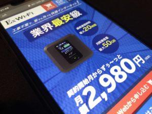 50GBで月額2,980円!高コスパの「Ex-WiFi」を徹底的に検証