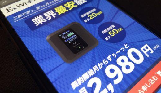 50GBで月額2,980円の「Ex-WiFi」は十分安い。料金プランを徹底的に検証
