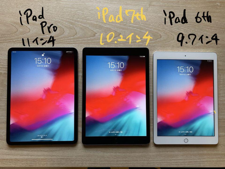 iPadPro11、iPad10.2、iPad9.7の比較
