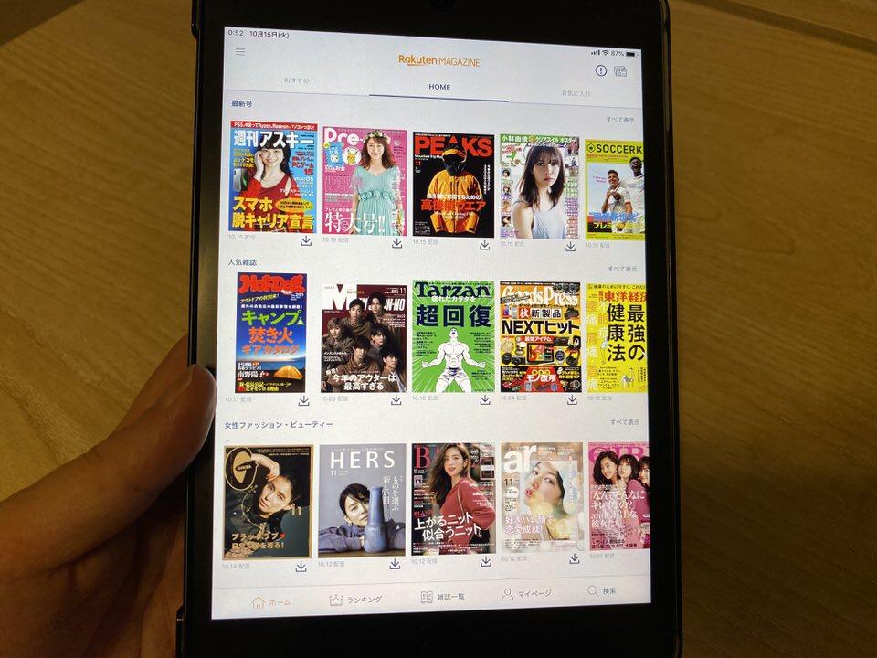 iPadで使える雑誌見放題アプリはコスパが良くておすすめ