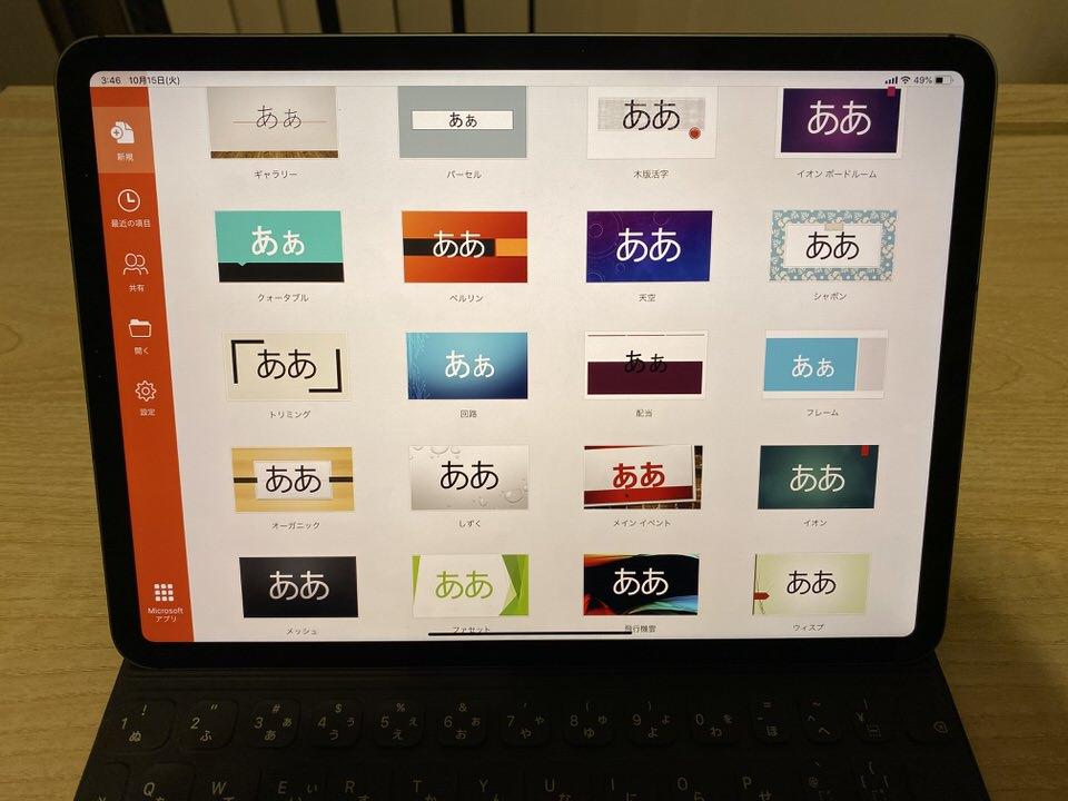 iPadでプレゼン資料を作る