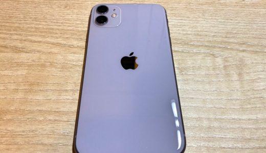 iPhone11をレビュー。古い機種からの乗り換えならおすすめできる。