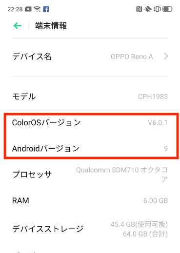 Android9とcolorOS6