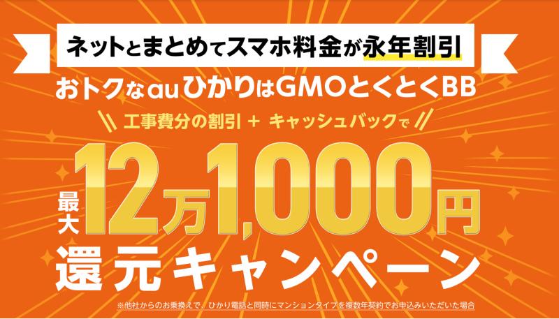 auひかりのGMOとくとくBBのキャンペーン