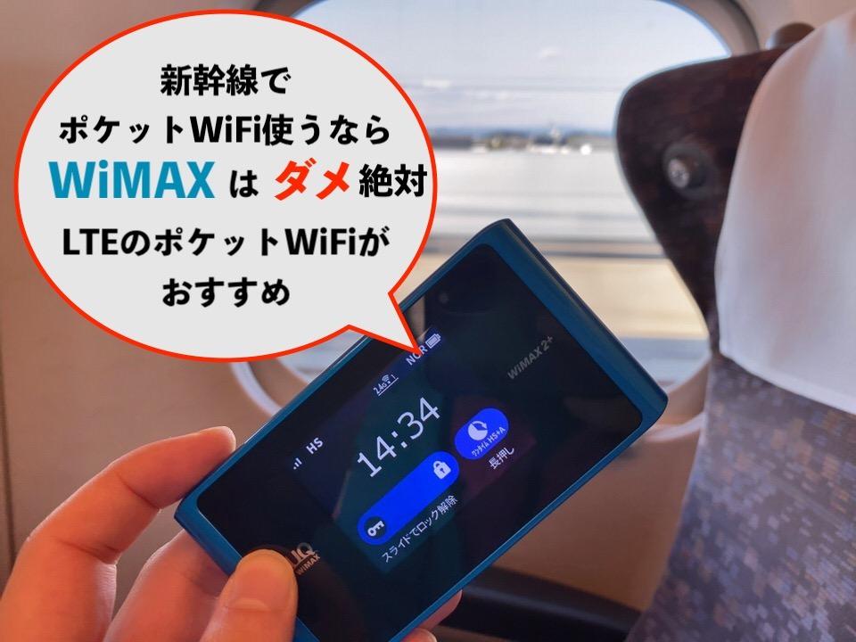 WiMAXは新幹線では絶対使えないおすすめしない