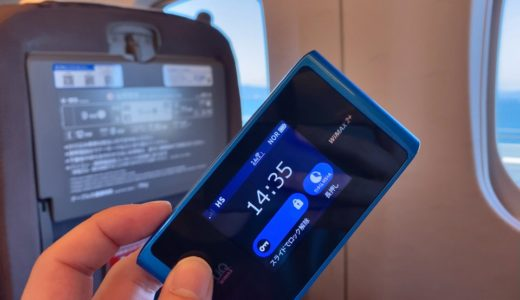 WiMAXは新幹線では使えない?東京から大阪間でWiFiの接続状況を記録