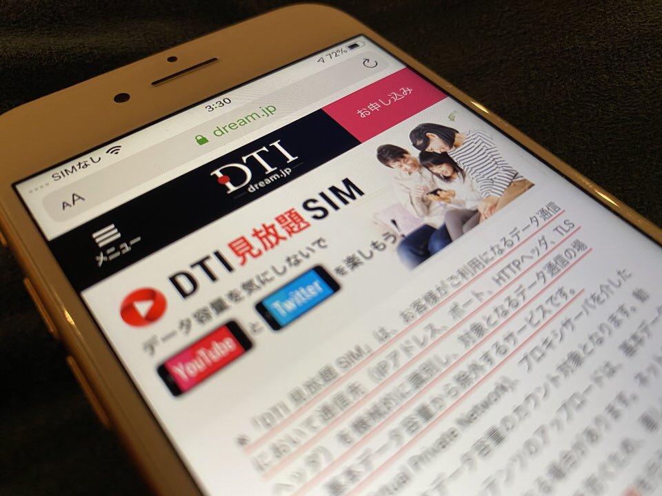 DTI SIMのカウントフリー
