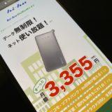 国内無制限+海外料金が安い「hi-ho GoGo Wi-Fi」の料金スペックを徹底比較