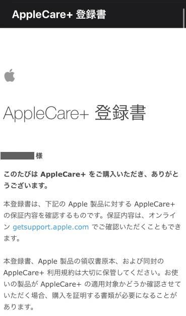 アップル ケア 確認