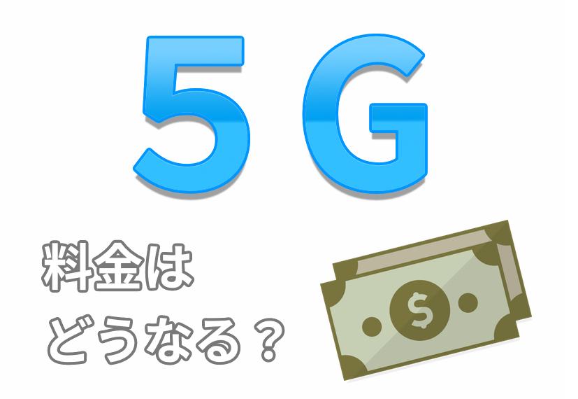 5Gの料金が気になる