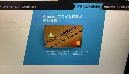 正直Amazonゴールドカードは年会費分の価値がある?ポイントなどの疑問まとめ