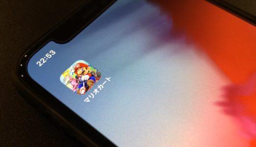 マリオカートツアーアプリのデータ通信量と1GBまでの目安と節約まとめ