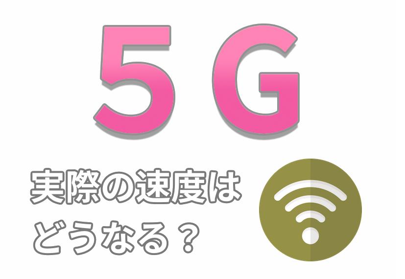5Gの速度は速くなるのか?