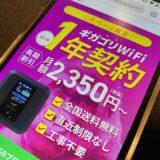 月額2,350円〜で激安!「ギガゴリWiFi」のポケットwifiのサービススペックと他社との比較