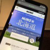 北海道でも開始されたNURO光のエリアを徹底チェック