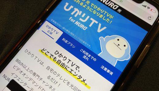 NURO光のテレビサービス「ひかりTV」は本当におすすめなのか?他社と比較