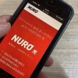 NURO光をマンションでいち早く使うための判断ポイントを徹底的に解説。