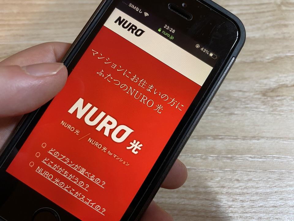 nuro 光 ポケット wifi