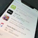 iPhoneで利用している定額サービス・アプリを解約する方法