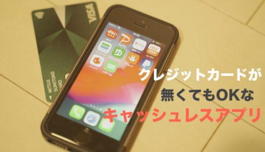 クレジットカードなしでもOKのキャッシュレス(スマホ決済)アプリまとめ