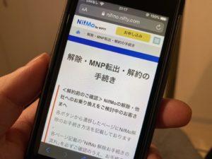 NifMo(ニフモ)解約のためMNP転出の予約番号を発行する流れ