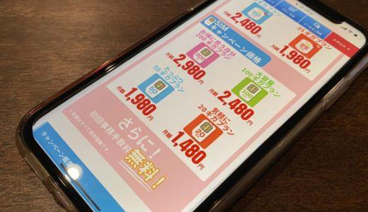【2020年7月】FUJI Wifi(フジワイファイ)のクーポン・キャンペーン情報