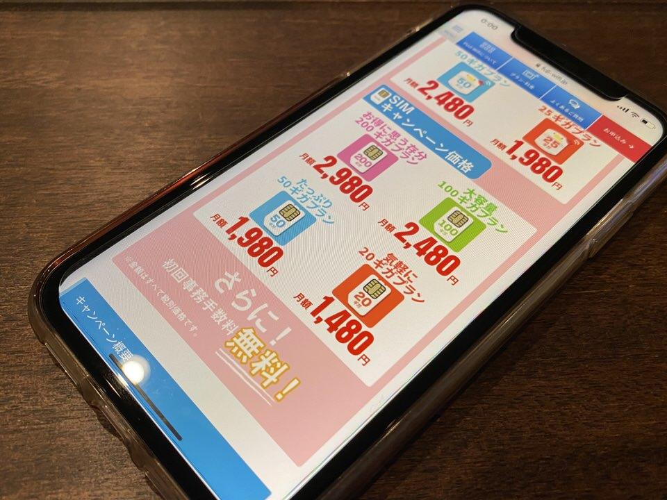 FUJIWiFi(フジワイファイ)のクーポン「新生活応援キャンペーン2020」が得すぎ。