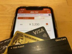 auPayのクレジットカードのチャージの流れと今熱いおすすめのカード