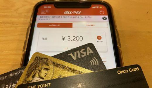 auPayのクレジットカードのチャージの流れと使えるブランドとおすすめカード