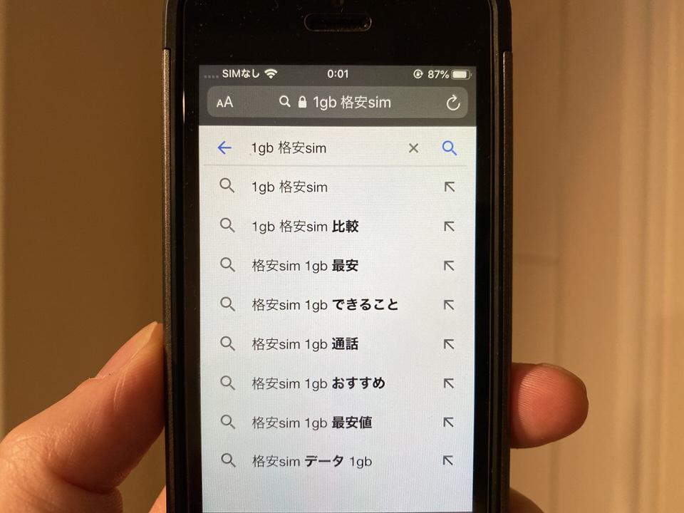 1GBの格安SIMプランと最安値調査。本気でどれがいいかおすすめをプロが判断