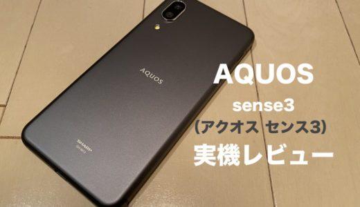 【実機レビュー】AQUOS sense3(アクオスセンス3)が人気になる理由を徹底解説
