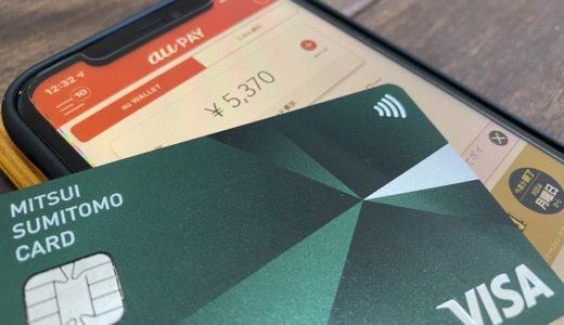 【現在は不可】三井住友カード(VISA)からTOYOTA Wallet経由でauPayにチャージする