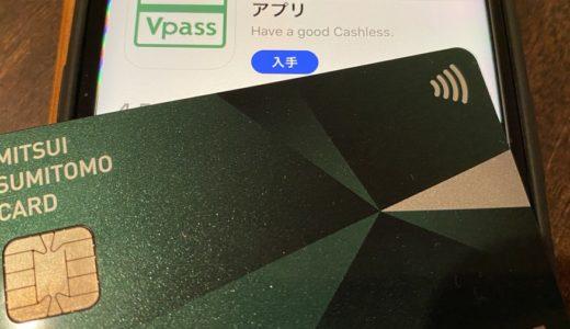三井住友カードの「Vpass」アプリでの新規登録の流れ