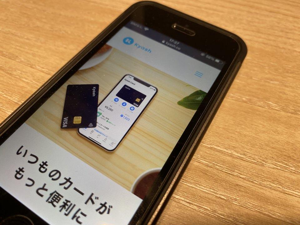 kyash(キャッシュ)アプリ登録とKyashカードの発行の流れ
