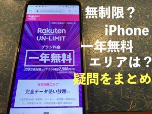 3ヶ月無料で使い放題「Rakuten UN-LIMIT Ⅵ」のスペックとデメリットを調査