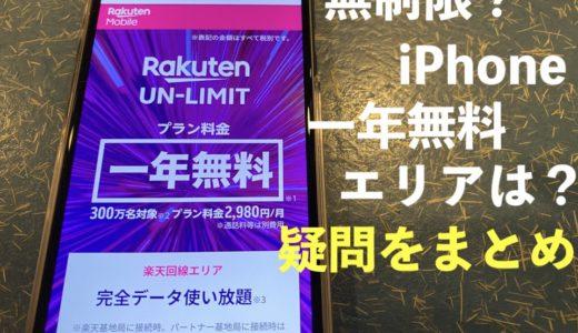 楽天モバイル新プラン「Rakuten UN-LIMIT」の料金とデメリットを調査