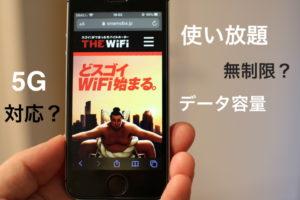 ほんとにどスゴイ?「THE WiFi」の料金スペック、評判などを徹底比較。