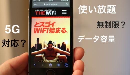 どスゴイが詰まった「THE WiFi」は本当にすごいのか料金や他社と徹底比較。