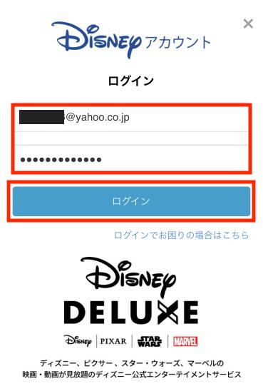 会員 ディズニー 登録 プラス