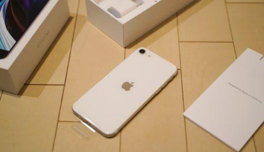 【第2世代】iPhone SEの値段をまとめ(ドコモ・ソフトバンク・au)他のiPhoneシリーズとも比較