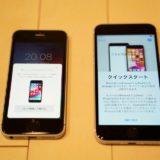 新しいiPhoneに簡単にデータ移行する【クイックスタート】の手順