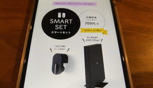 NURO光のオプション「スマートセット」とは?全貌をまとめ