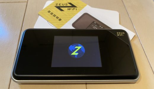 ZEUS WiFi(ゼウスワイファイ)の実機レビュー。速度は実用的なのか検証