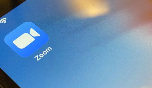 【検証】ZOOMのデータ通信量と1GBまでの目安。他のビデオ通話アプリとの比較