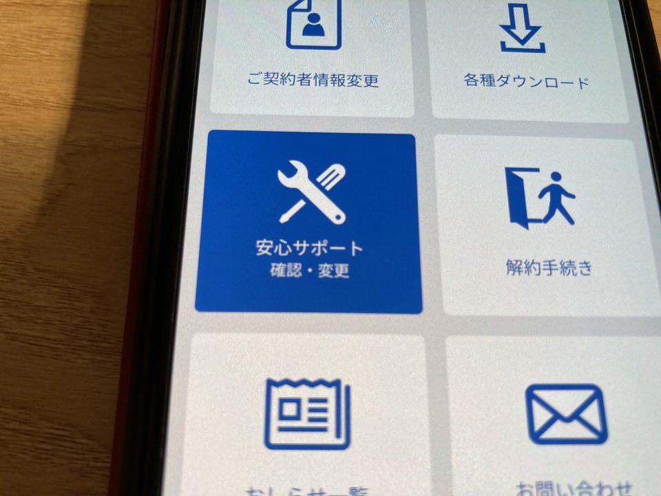 FUJI WiFi(フジワイファイ)のオプションの解約・解除の手順
